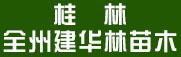 桂林全州建华林苗木bet36最新体育网址_bet36娱乐_bet36在线投注网