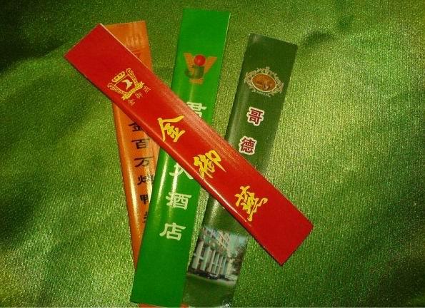 福建厦门定做纸质筷套定制牙签广告筷套广告牙签