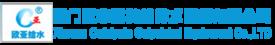 厦门欧非亚特给排水设备有限公司