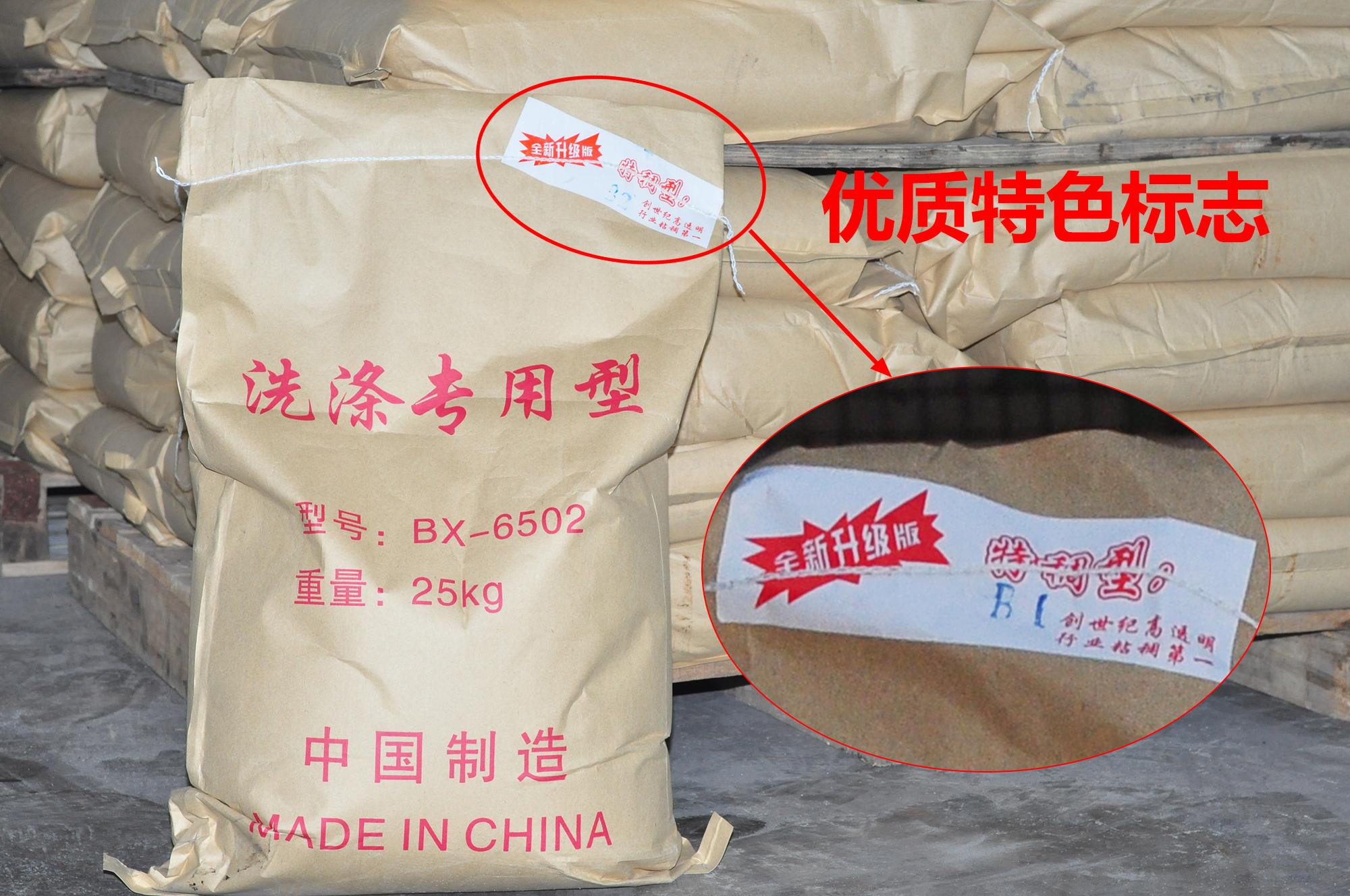透明增稠粉洗涤增稠粉速溶增稠粉6502增稠剂