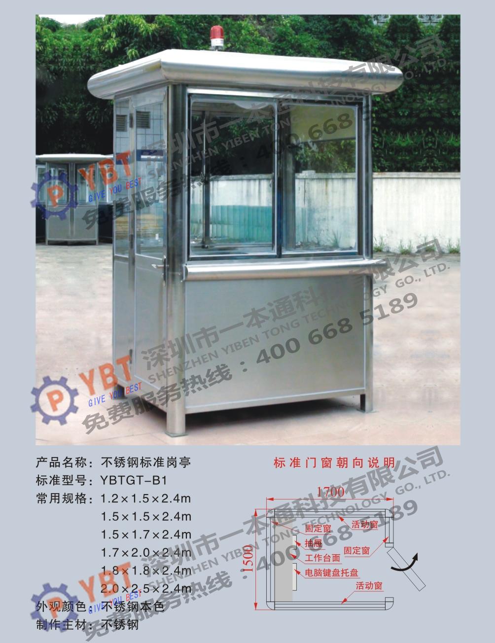 深圳岗亭价位-广东哪里有供应高性价不锈钢标准岗亭B1