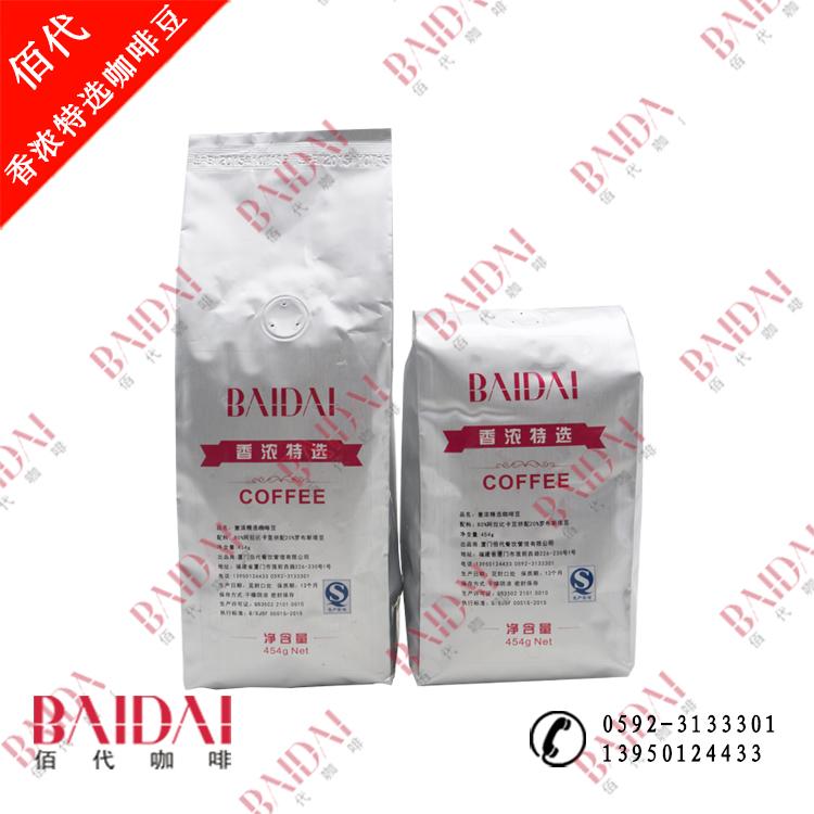 意式咖啡豆   新鲜烘焙咖啡豆;佰代香浓特选咖啡豆
