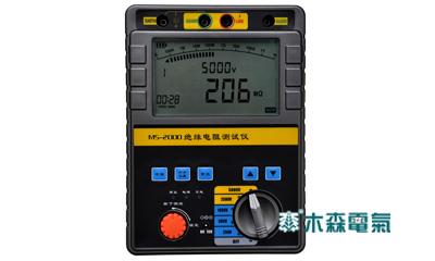 MS-2000智能绝缘电阻测试仪(两档)