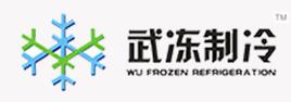 湖北武冻制冷设备工程有限公司