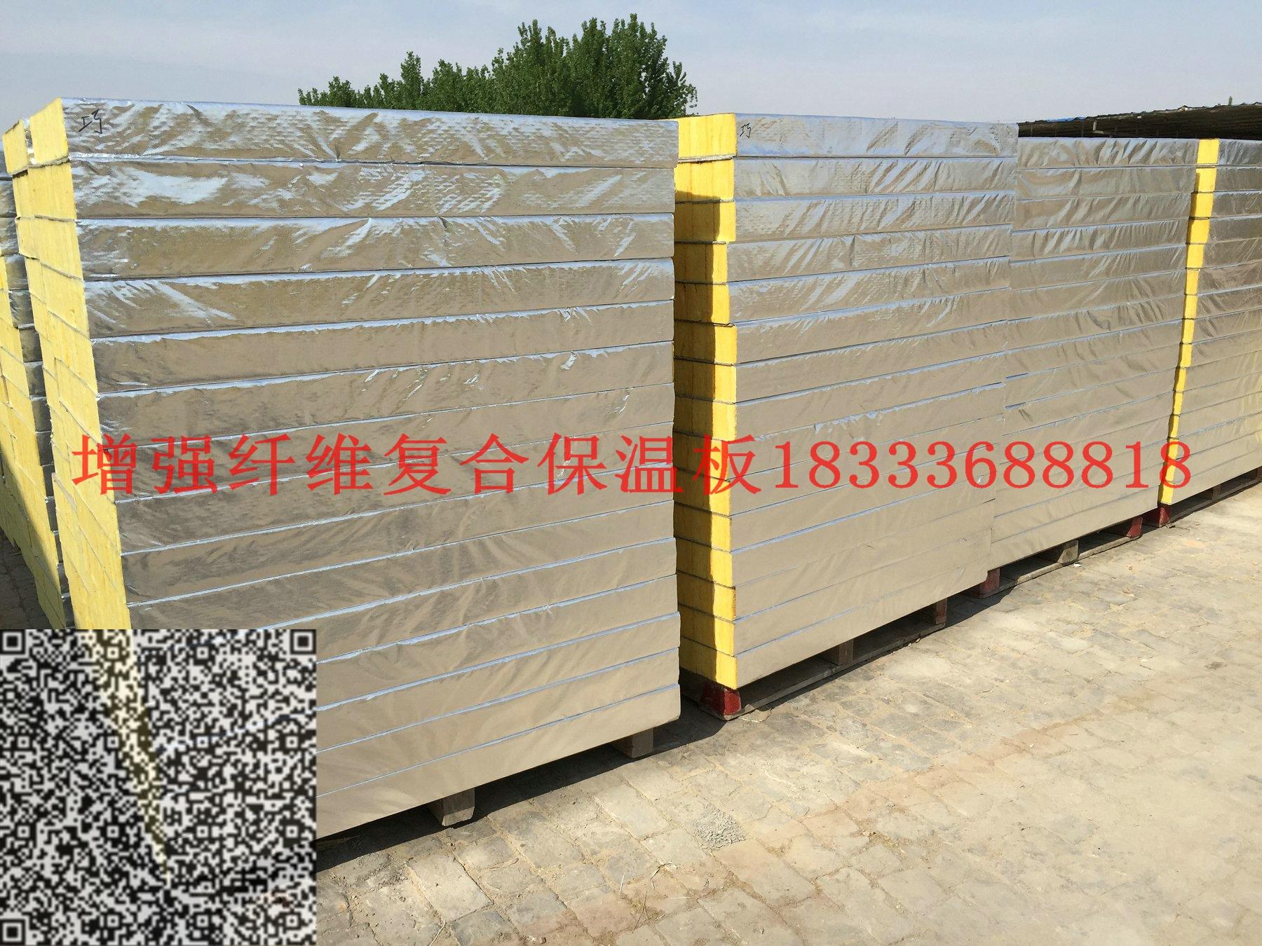 裹覆增qiang玻璃纤维板厂商出shou|供应廊坊口碑hao的裹覆增qiang玻璃纤维板