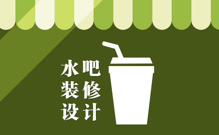 茶饮店水吧设计装修