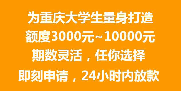 重庆大学生分期哪家好?