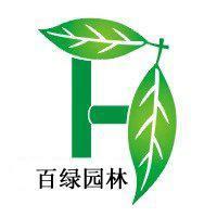 鄭州市金水區百綠園林用品經營部
