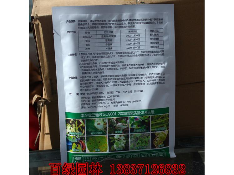 园林养护用品报价_河南专业的多菌灵生产基地
