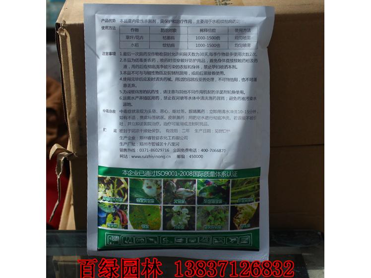 西藏园林养护用品-质量好的多菌灵百绿园林供应