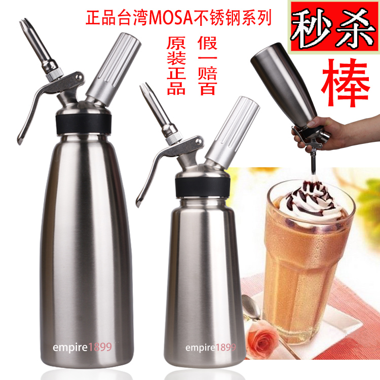 台湾进口MOSA奶油发泡器/不锈钢奶油枪/厦门不锈钢奶油发泡