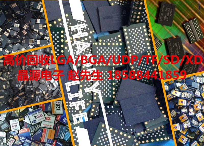 高价回收芯片LGA/BGA/UDP/TF/SD/XD卡