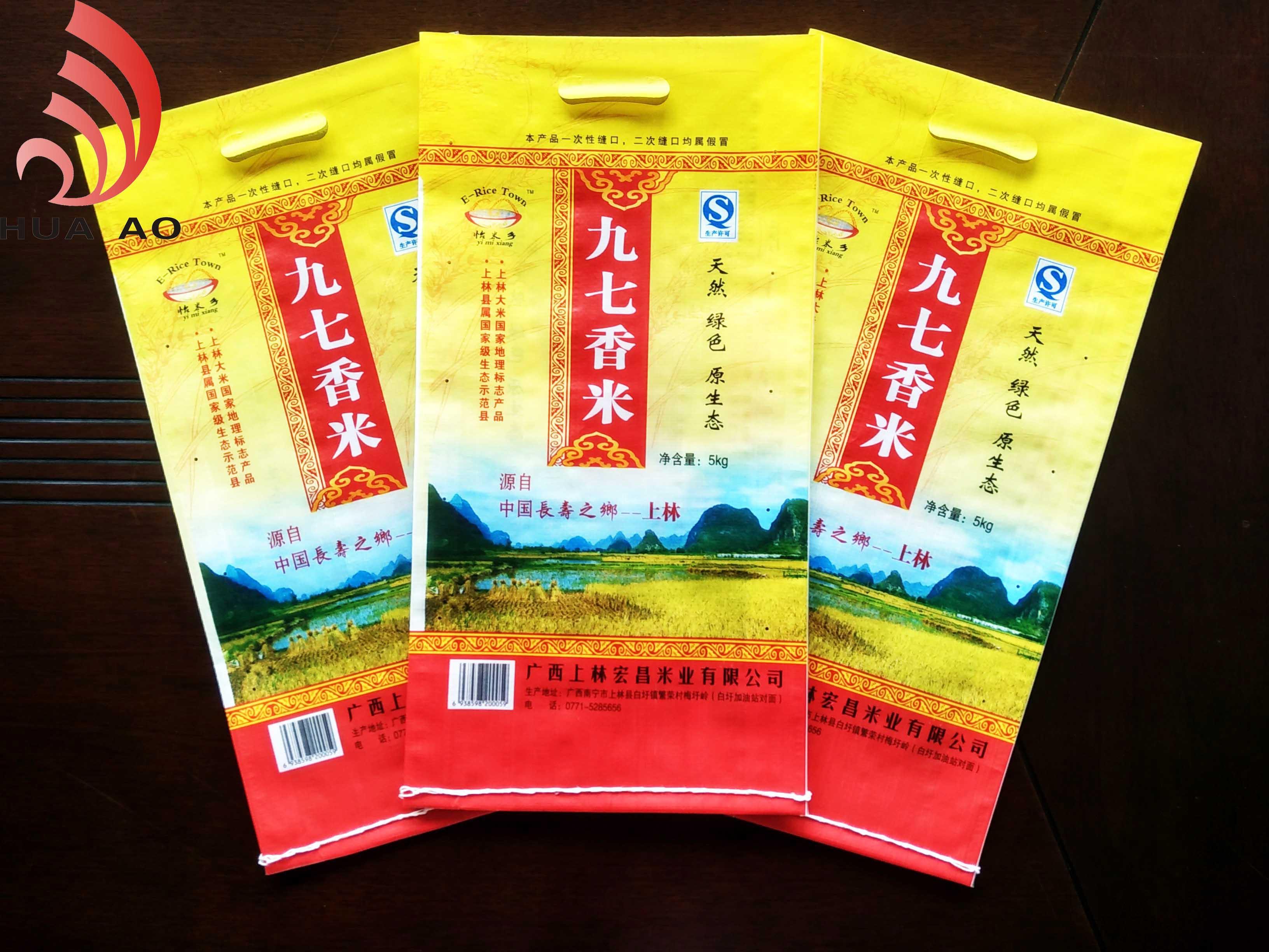广东大米编织袋 大米包装袋厂家