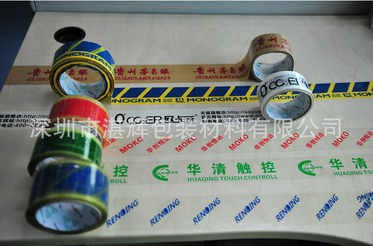 公司宣传印字胶带
