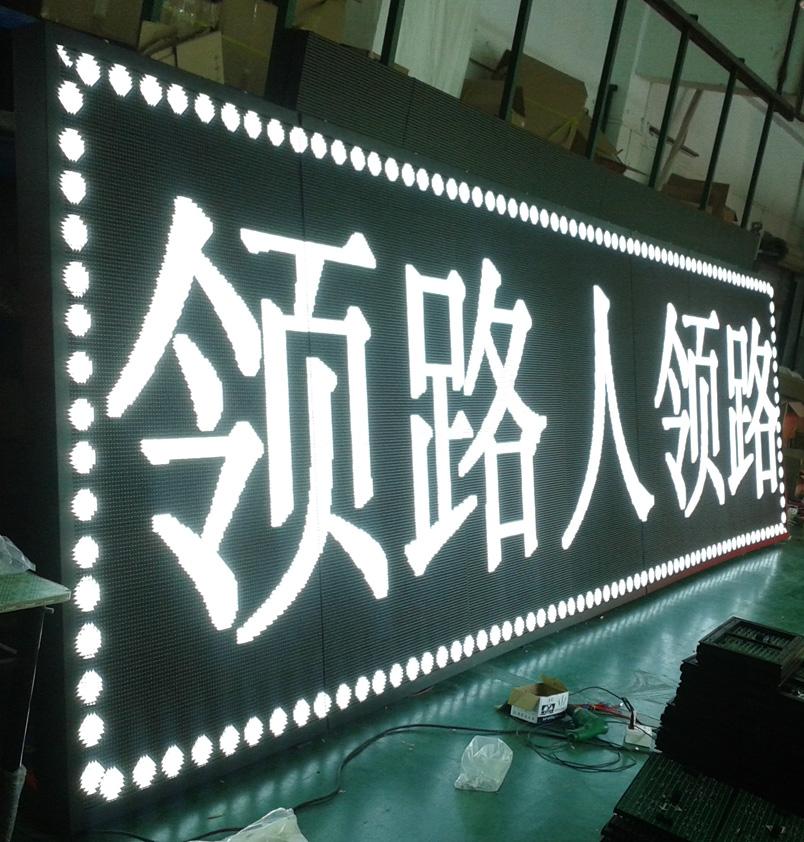 领路人光电室内外单双色LED条屏显示屏走子屏字幕屏