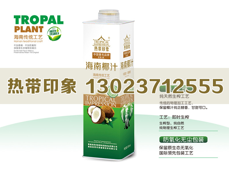 生榨椰子汁贴牌定制公司-海南生榨椰子汁贴牌加工
