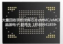 大量回收手机字库芯片eMMC/eMCP