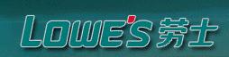 勞士國際電氣有限公司福建銷售部