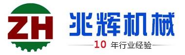 肇庆高新区兆辉食品机械有限公司