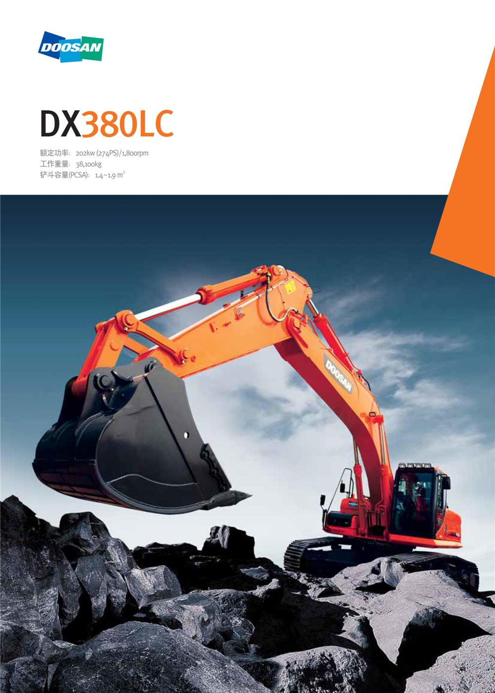 斗山挖掘机dx500lc-258.com企业服务平台