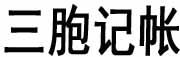 福州三胞代理记账有限公司