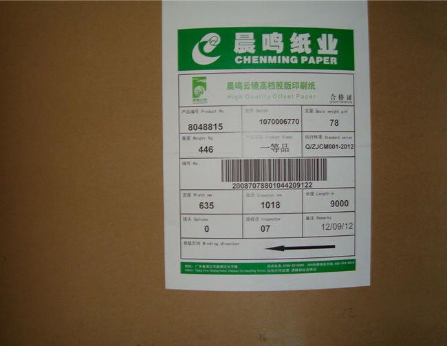 双胶纸批发商,潍坊双胶纸公司