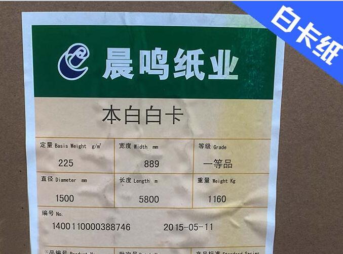 想购买超值的白卡纸,优选晨旭纸张-潍坊白卡纸