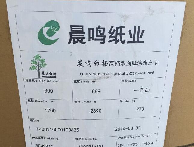 潍坊价位合理的乱码纸批售_乱码纸销售