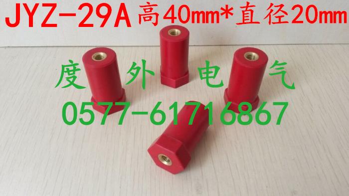 JYZ六角绝缘柱 20*40红色绝缘柱厂家专业生产