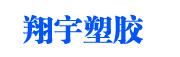 潍坊翔宇塑胶有限公司