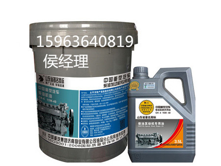 重汽专用柴油机油 重汽润滑油 专业润滑油生产厂家【货真价实】