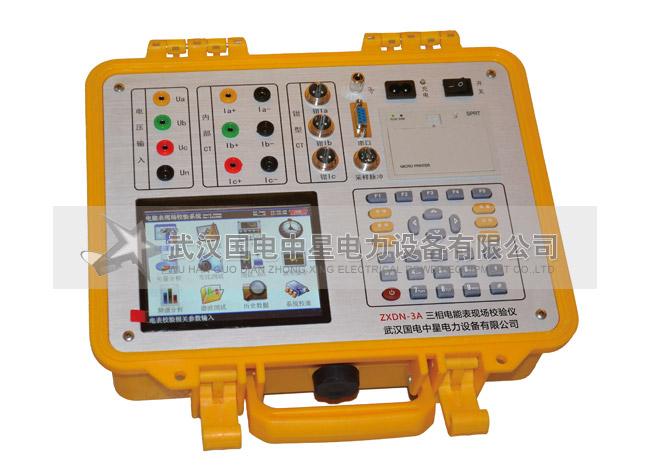 ZXDN-3A三相电能表现场校验仪