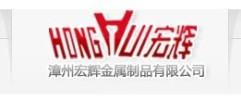 漳州宏輝金屬制品有限公司