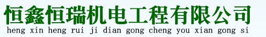 武漢恒鑫恒瑞機電工程有限公司