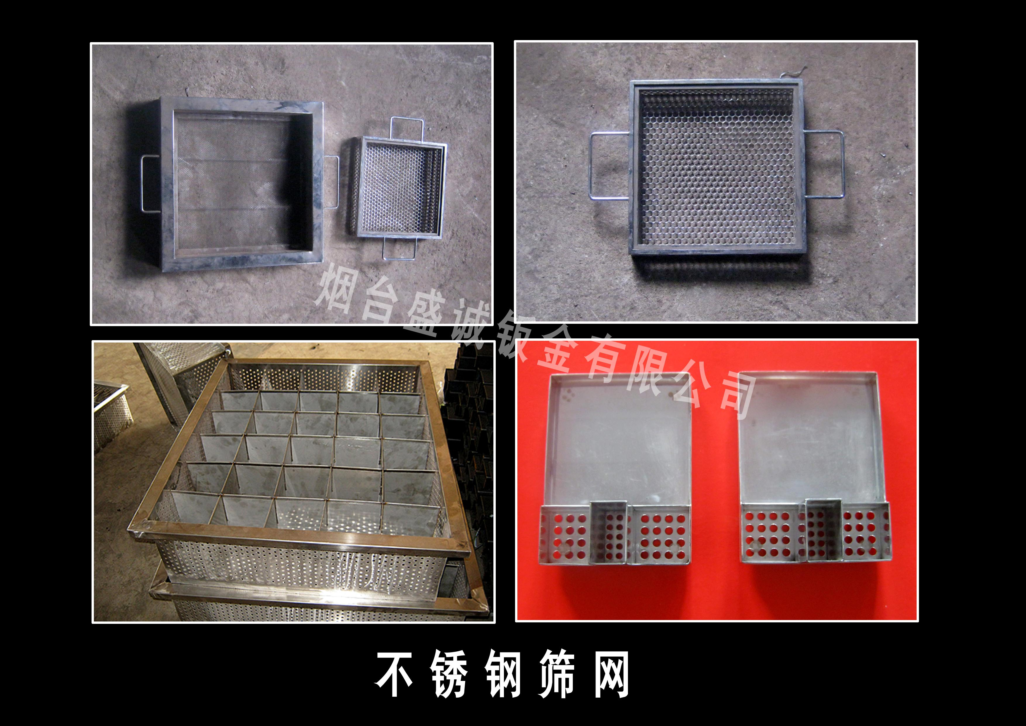 不锈钢加工 烟台不锈钢筛网加工哪家好