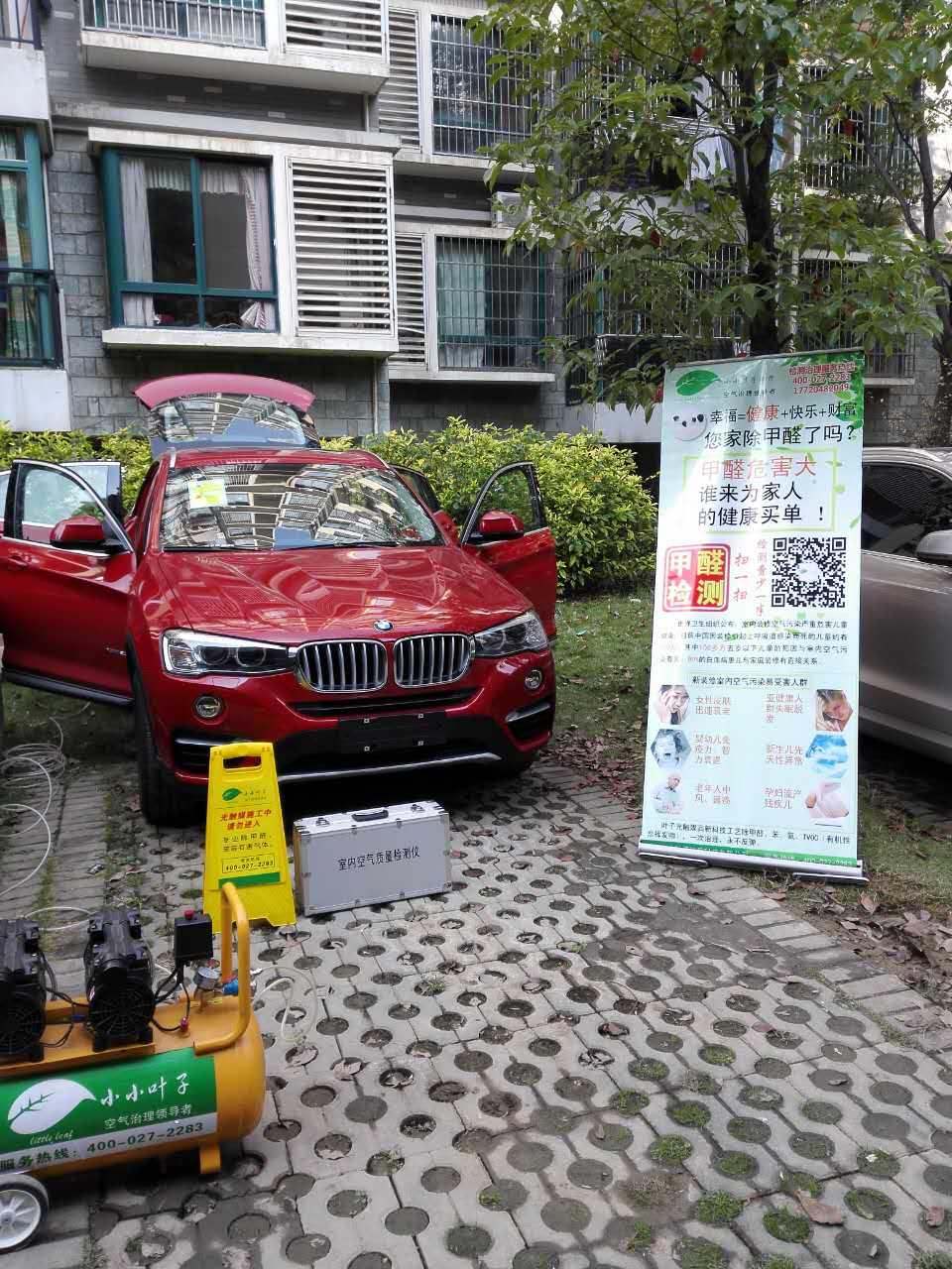 要想汽车新车除甲醛除异味服务优良,就来小小叶子环保 专业车内除异味