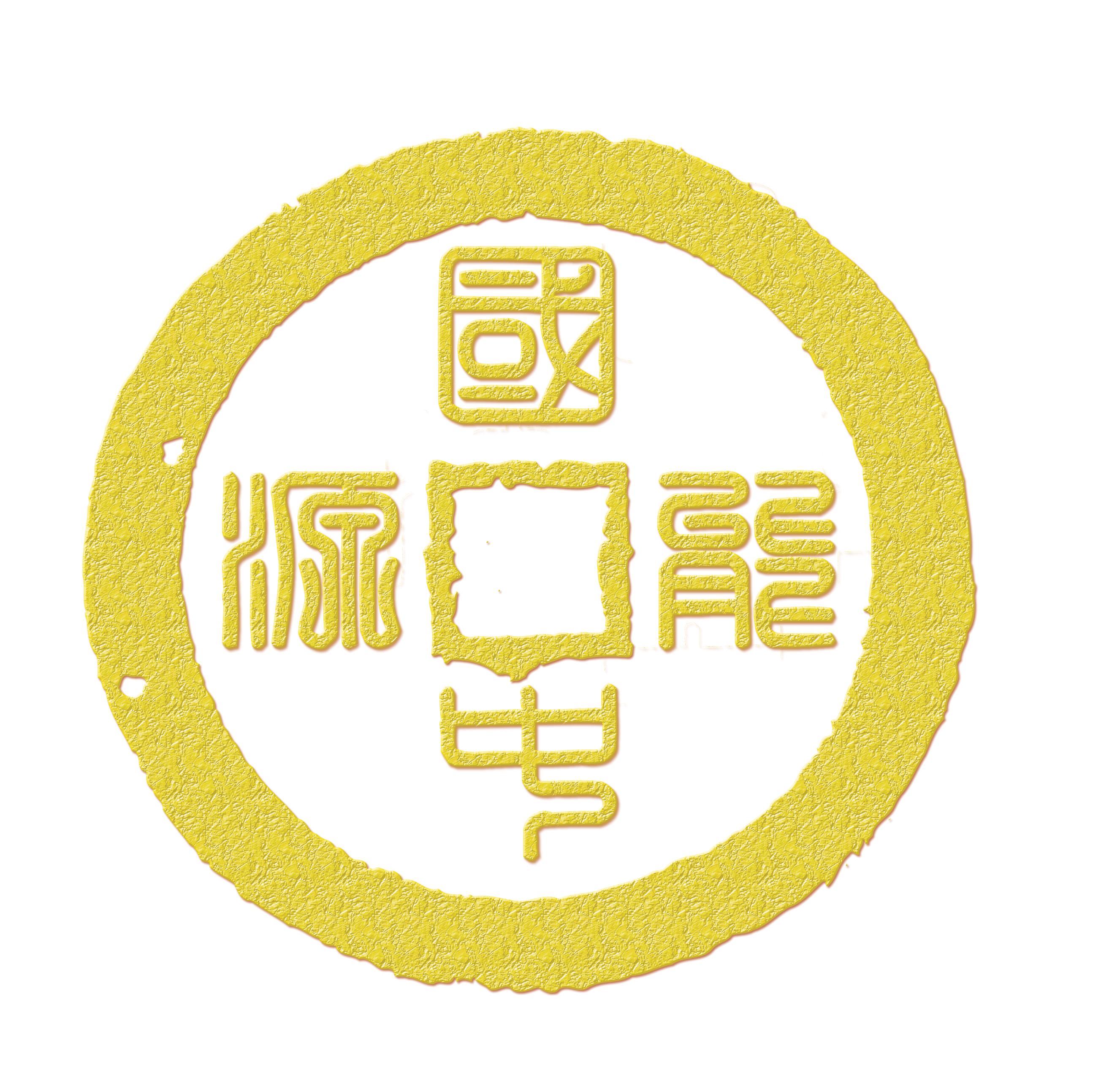 青岛国中诚信能源有限公司