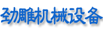 广西劲雕机械设备2020免费版微信抢红包软件
