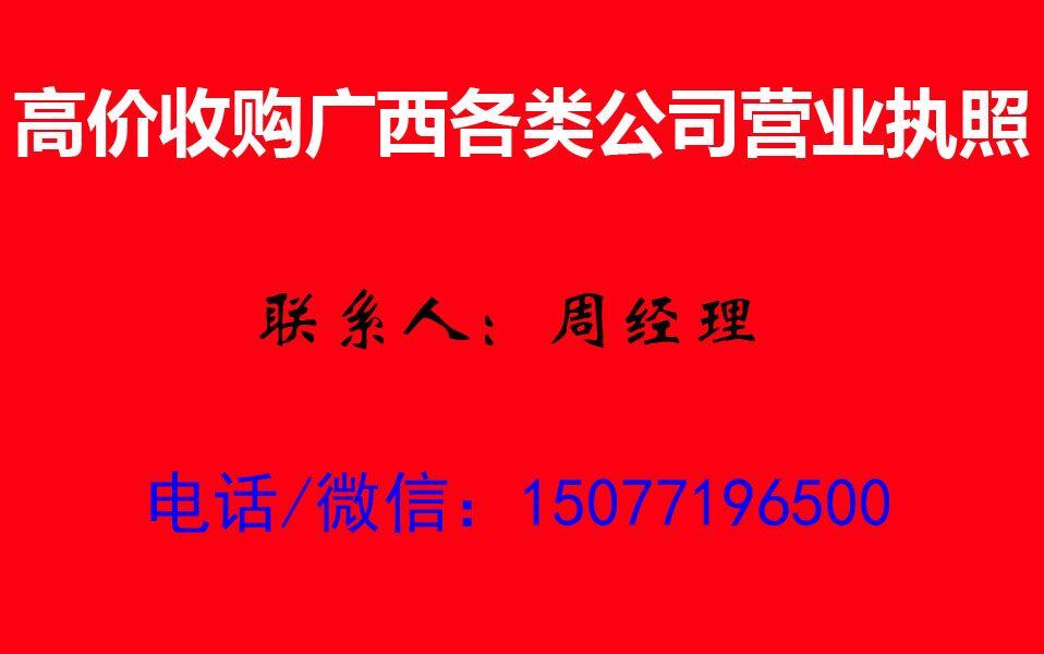 我公司长期收购南宁各区公司营业执照,区域不限