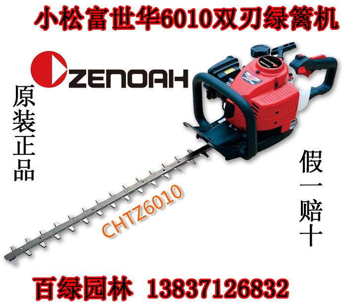 河南雙刃綠籬機一個多少錢|鄭州小松富世華 CHTZ6010雙刃綠籬機報價