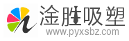 广州淦胜吸塑包装制品有限公司