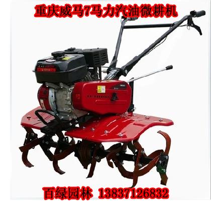 重慶威馬7.0馬力微耕機型號1WG4.0-95FQ-DL