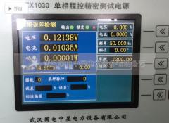 单相交流标准测试电源供应商|买ZX1030单相程控精密测试电源,就选国电中星