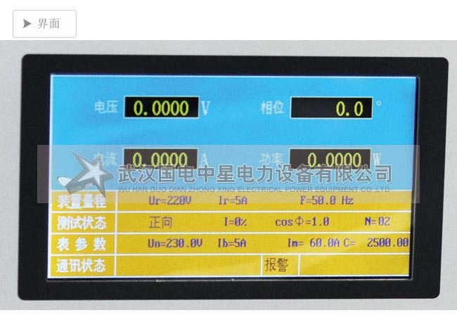 厂家供应数字三用表校验仪|购买销量好的ZX1030A单相交流标准源优选国电中星