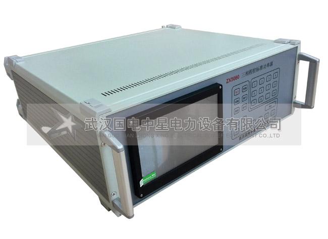 ZX5080三相交流标准源