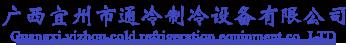 广西宜州市通冷制冷设备2020免费版微信抢红包软件
