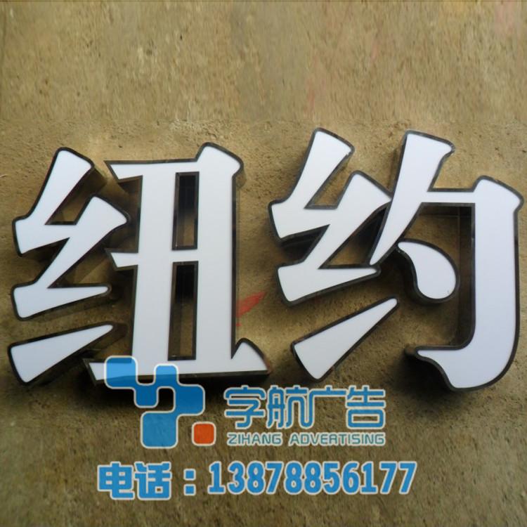 南宁标识制作公司,如何买专业的南宁广告发光字