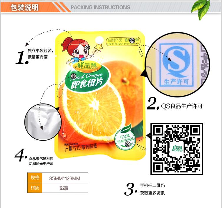 报价合理的即食橙片_精装即食橙片哪里有卖