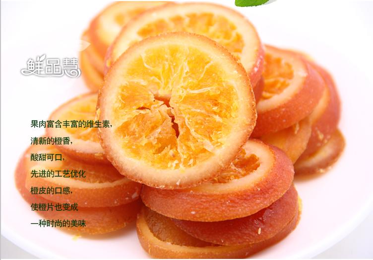 漳州品质好的即食橙片批售_香橙干批发
