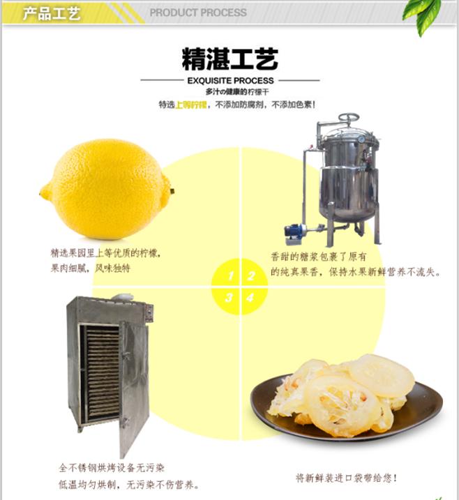 供应柠檬干:哪里有供应超值的柠檬干